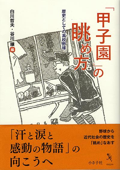 「甲子園」の眺め方書影