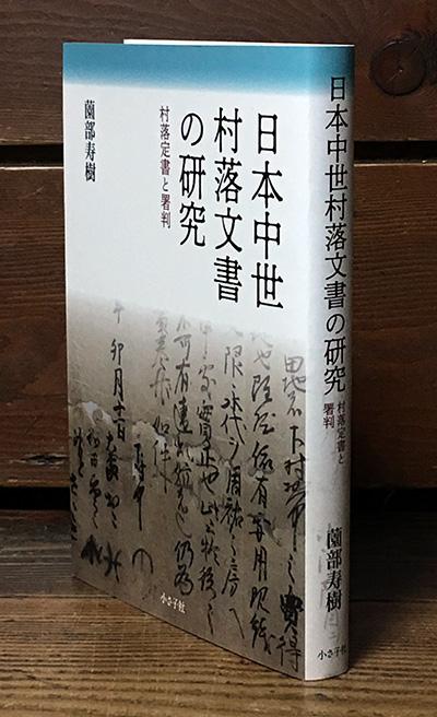 日本中世村落文書の研究