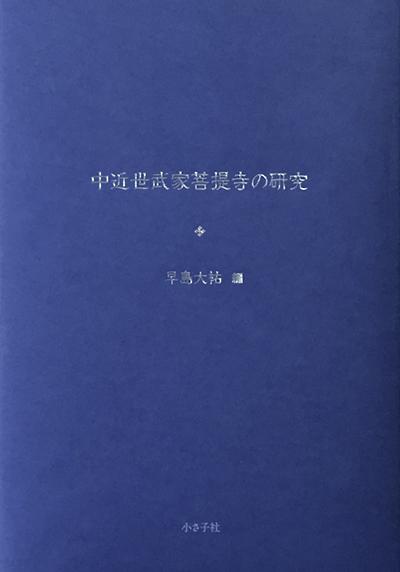 中近世武家菩提寺の研究書影