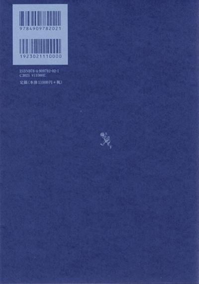 中近世武家菩提寺の研究書影2