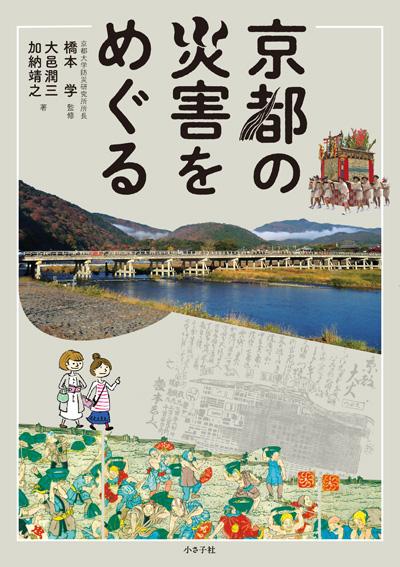 京都の災害をめぐる