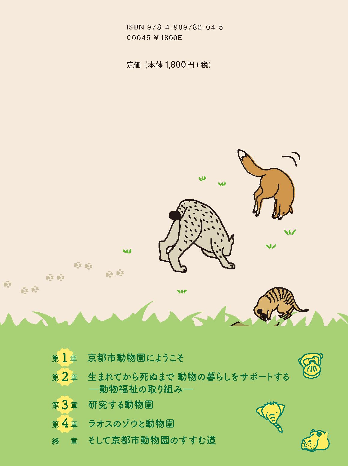 いのちをつなぐ動物園書影2