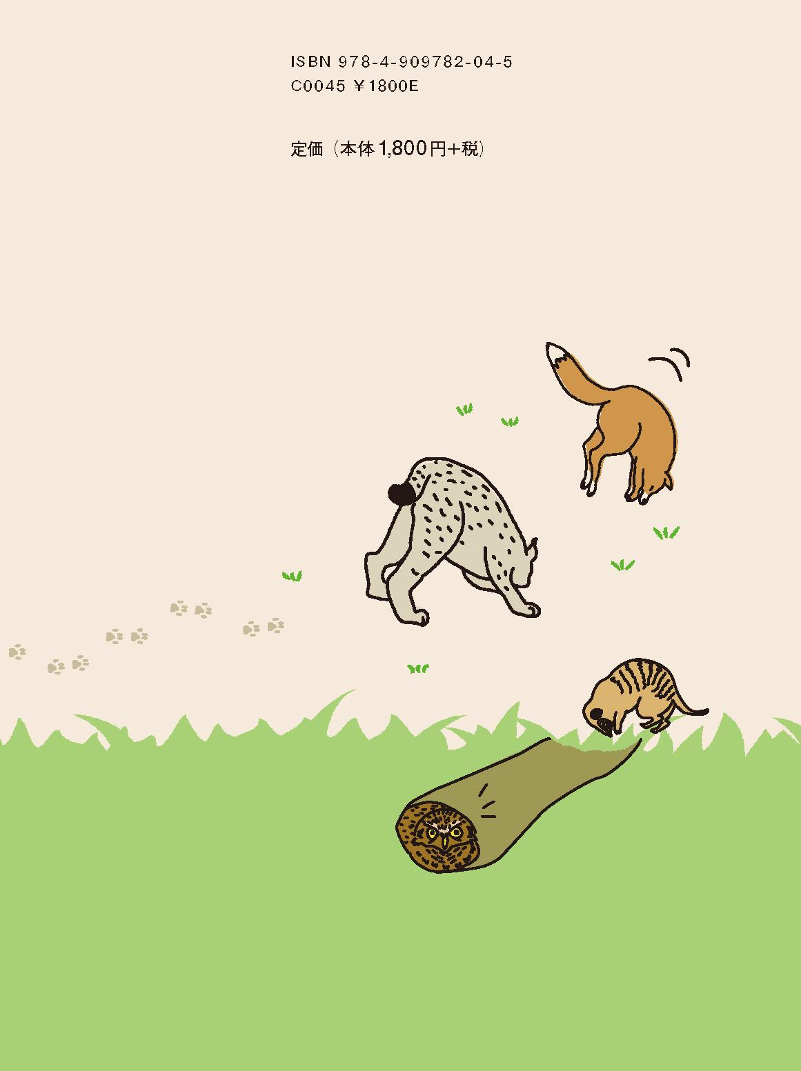 いのちをつなぐ動物園書影4