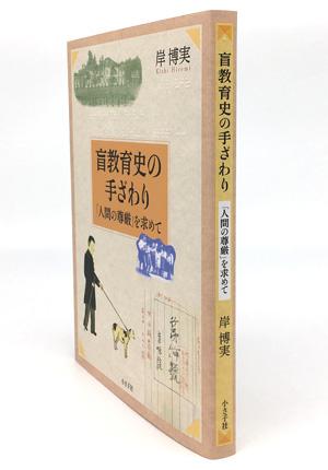 盲教育史の手ざわり書影3