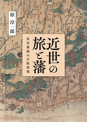 近世の旅と藩書影