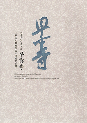 開基五〇〇年記念 早雲寺書影