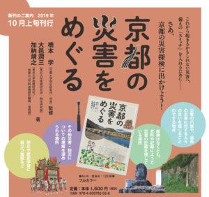 京都の災害をめぐるちらし表