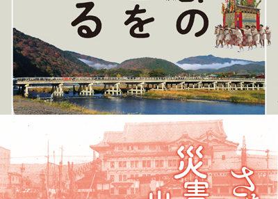 京都の災害をめぐる書影