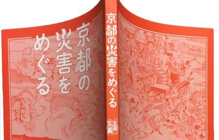 京都の災害をめぐる_表紙