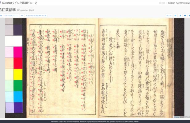 Kuronetによるくずし字認識例『花紅葉都咄』